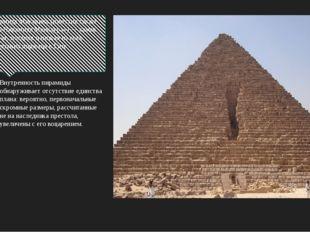 Пирамида Микерина (известна также как «Пирамида Менкаура») — самая южная, поз