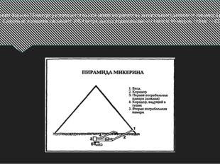 Пирамида фараона Менкаура располагается на юго-западе некрополя на значительн
