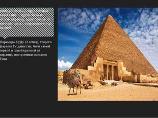 Пирами́да Хео́пса (Хуфу), Великая пирамида Гизы — крупнейшая из египетских пи