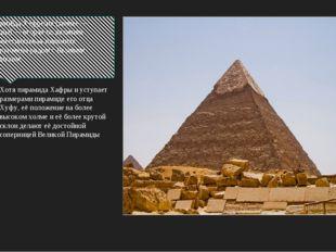 Пирами́да Хефре́на (точнее — Хафры) — вторая по величине древнеегипетская пир