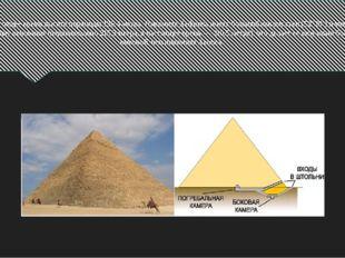 В настоящее время высота пирамиды 136,4 метра. Пирамида Хефрена имеет больший