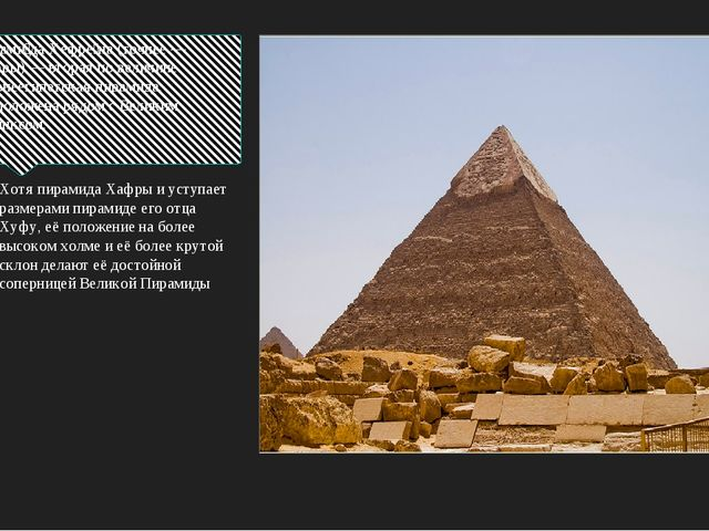 Пирами́да Хефре́на (точнее — Хафры) — вторая по величине древнеегипетская пир...