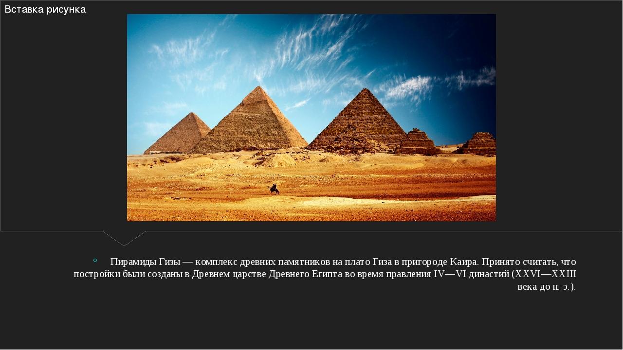 Пирамиды Гизы — комплекс древних памятников на плато Гиза в пригороде Каира....