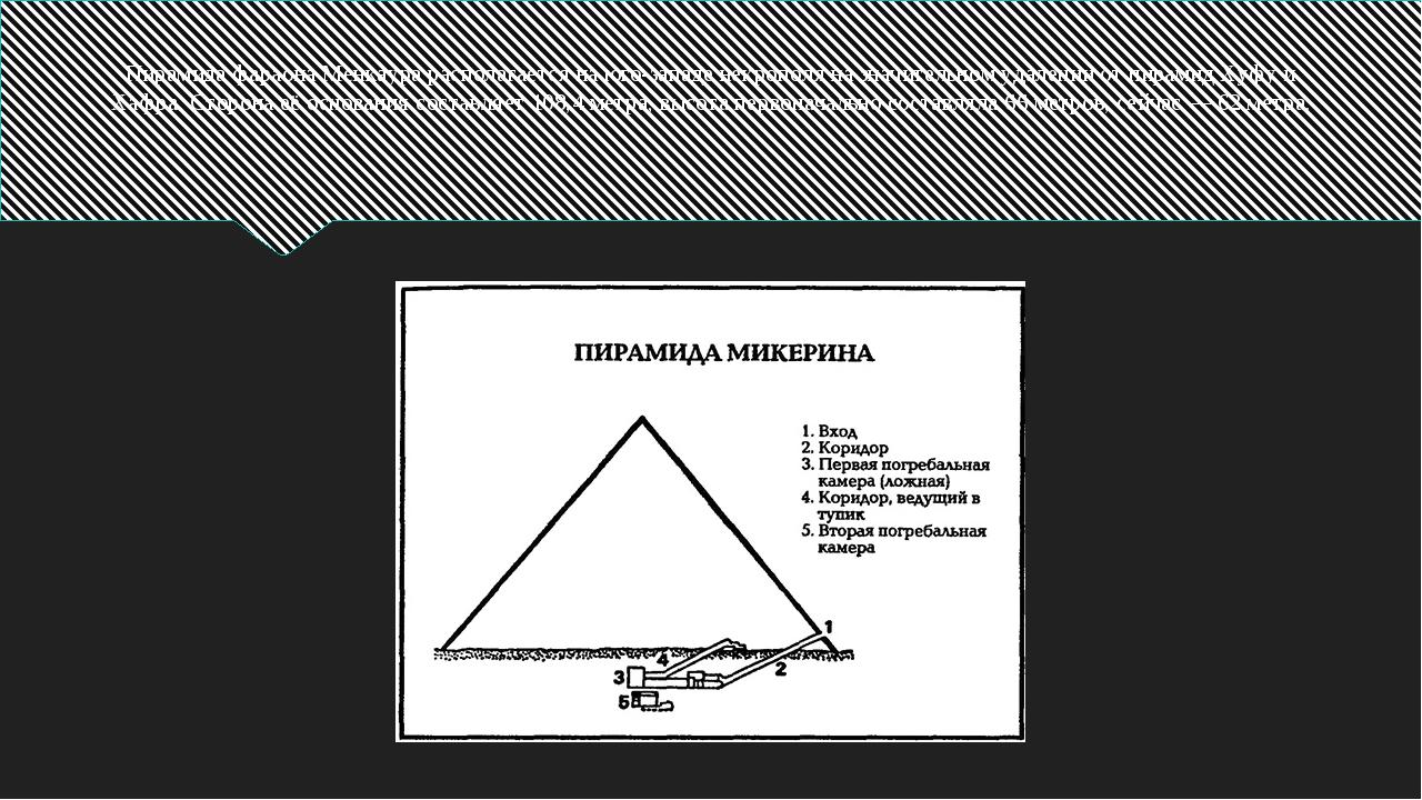 Пирамида фараона Менкаура располагается на юго-западе некрополя на значительн...
