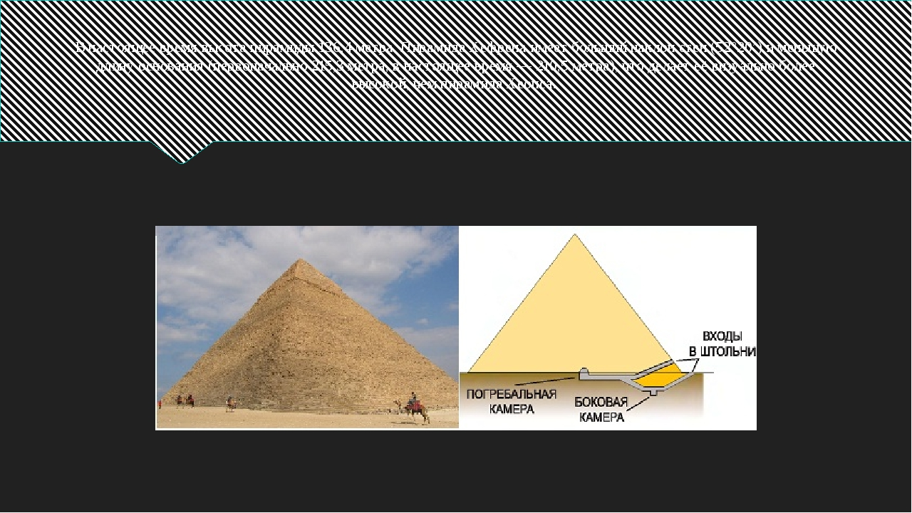 В настоящее время высота пирамиды 136,4 метра. Пирамида Хефрена имеет больший...