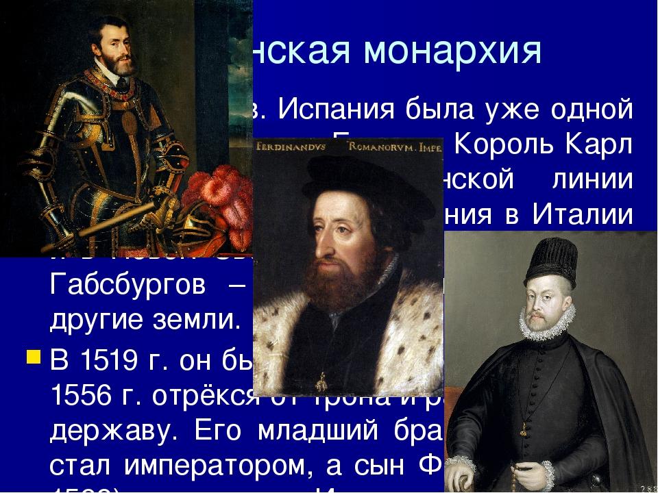 В 1566 г. протестанты поднялись против католиков, их возглавил принц Вильгель...