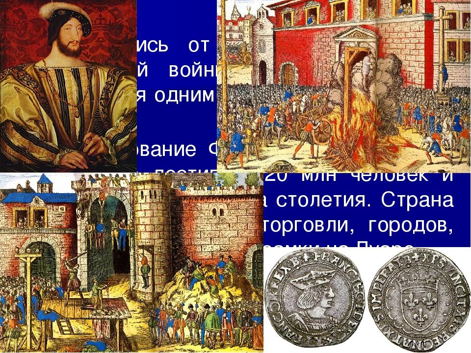 И только когда сменилась династия и на престол взошёл перешедший в католицизм...