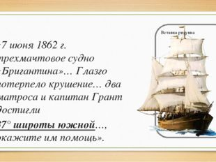 «7 июня 1862 г. трехмачтовое судно «Бригантина»… Глазго потерпело крушение… д