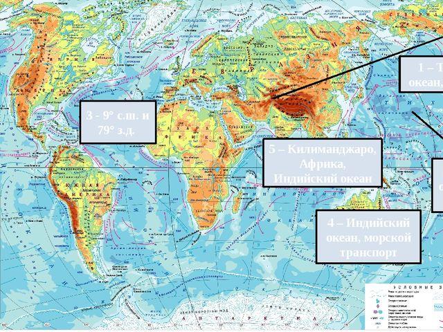 1 – Тихий океан, Токио 2 – Тихий океан, о-ва Туамоту 3 - 9° с.ш. и 79° з.д. 4...