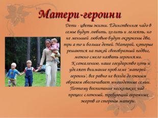 Матери-героини Дети - цветы жизни. Единственное чадо в семье будут любить, хо