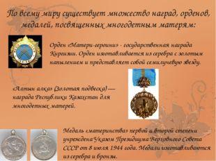 По всему миру существует множество наград, орденов, медалей, посвященных мног