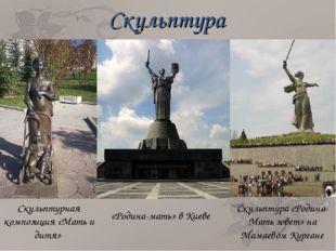 Скульптурная композиция «Мать и дитя» «Родина-мать» в Киеве Скульптура «Родин