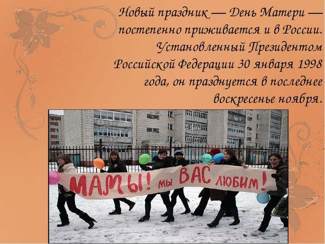 Новый праздник — День Матери — постепенно приживается и в России. Установленн...