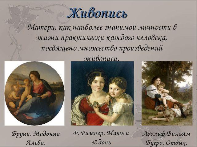 Матери, как наиболее значимой личности в жизни практически каждого человека,...