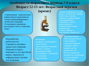 Особенности возрастного периода 7-9 класса Возраст 12-13 лет: Возрастной пер