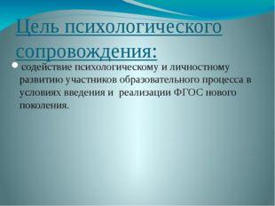 Цель психологического сопровождения: содействие психологическому и личностном