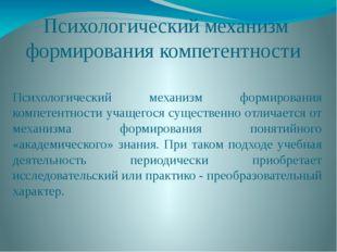 Психологический механизм формирования компетентности Психологический механизм