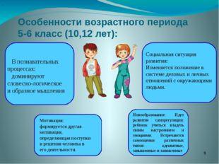 Особенности возрастного периода 5-6 класс (10,12 лет): В познавательных проц