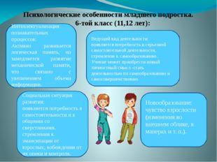 Психологические особенности младшего подростка. 6-той класс (11,12 лет): Ново