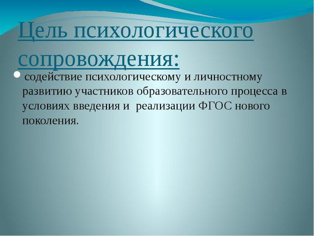 Цель психологического сопровождения: содействие психологическому и личностном...
