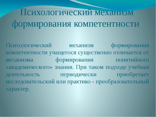 Психологический механизм формирования компетентности Психологический механизм...