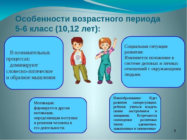 Особенности возрастного периода 5-6 класс (10,12 лет): В познавательных проц...