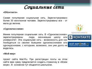 Социальные сети «ВКонтакте» Самая популярная социальная сеть. Зарегистрирован