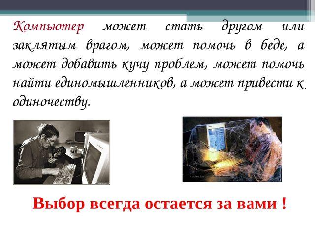Компьютер может стать другом или заклятым врагом, может помочь в беде, а мож...