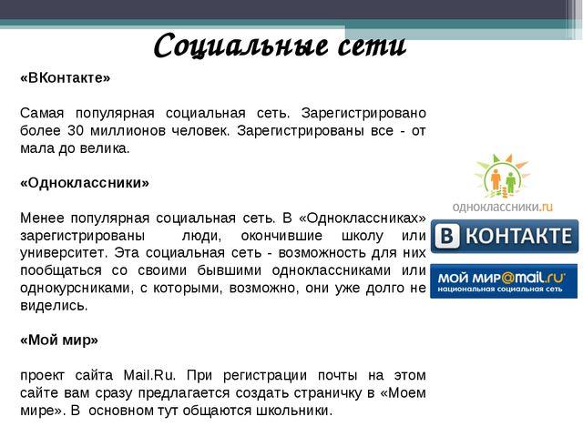 Социальные сети «ВКонтакте» Самая популярная социальная сеть. Зарегистрирован...