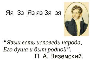 """""""Язык есть исповедь народа, Его душа и быт родной"""". П. А. Вяземский. Яя Зз Яз"""
