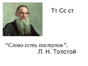 """""""Слово есть поступок"""". Л. Н. Толстой. Тт Сс ст"""