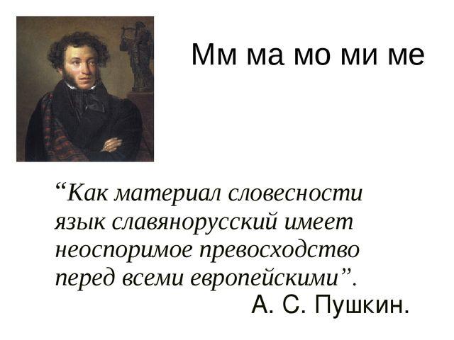 """""""Как материал словесности язык славянорусский имеет неоспоримое превосходств..."""