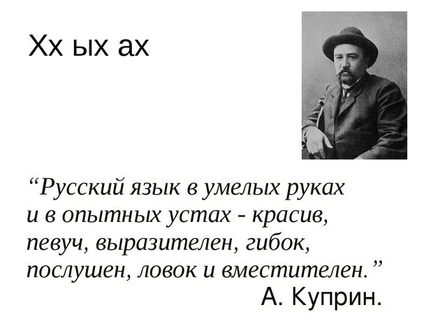"""""""Русский язык в умелых руках и в опытных устах - красив, певуч, выразителен,..."""