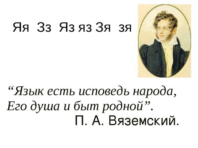 """""""Язык есть исповедь народа, Его душа и быт родной"""". П. А. Вяземский. Яя Зз Яз..."""