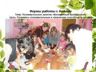 Формы работы с детьми Тема: Познавательное занятие «Витаминный калейдоскоп»