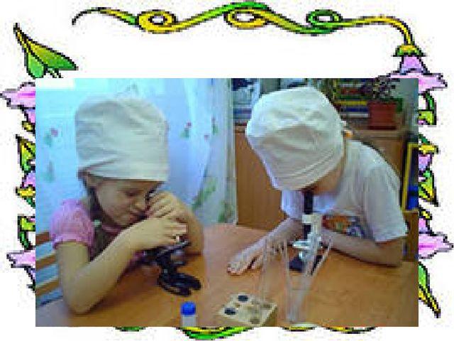 Формы работы с детьми Экспериментирование