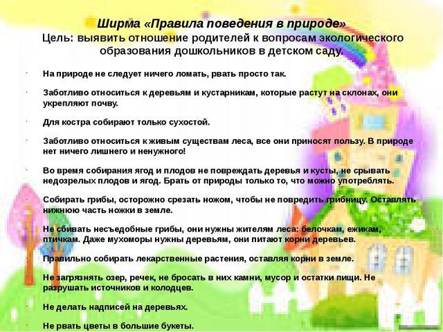 Ширма «Правила поведения в природе» Цель: выявить отношение родителей к вопро...