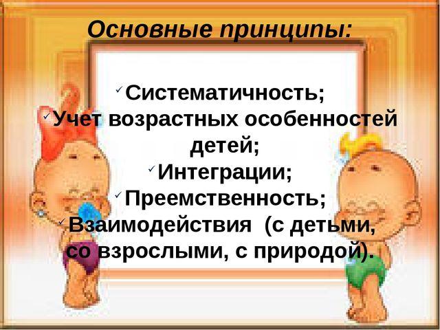Основные принципы: Систематичность; Учет возрастных особенностей детей; Интег...