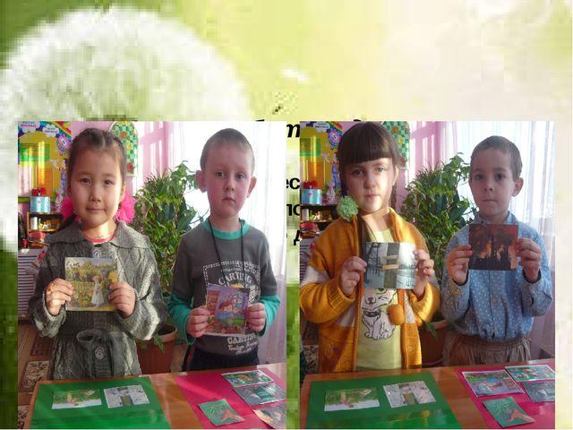 Формы работы с детьми Экологическая игра «Как нам нужно поступать, чтоб с пр...