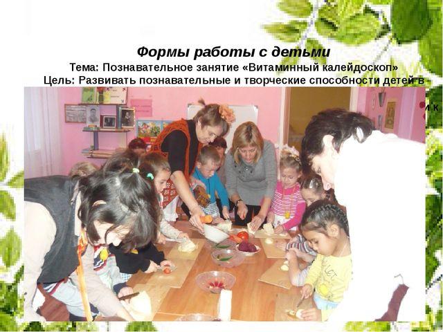Формы работы с детьми Тема: Познавательное занятие «Витаминный калейдоскоп»...