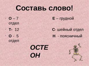 Составь слово! О – 7 Е – грудной отдел Т- 12