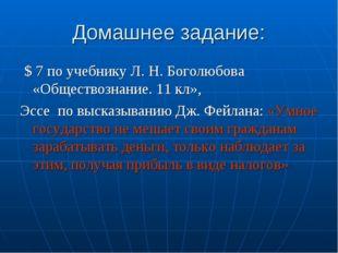 Домашнее задание: $ 7 по учебнику Л. Н. Боголюбова «Обществознание. 11 кл», Э
