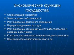 Экономические функции государства Стабилизация экономики Защита права собстве