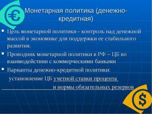 Монетарная политика (денежно-кредитная) Цель монетарной политики - контроль н