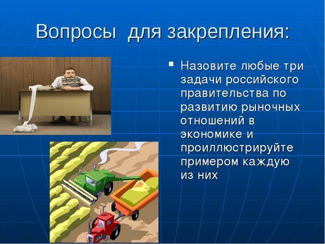 Вопросы для закрепления: Назовите любые три задачи российского правительства...