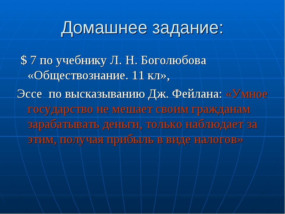 Домашнее задание: $ 7 по учебнику Л. Н. Боголюбова «Обществознание. 11 кл», Э...