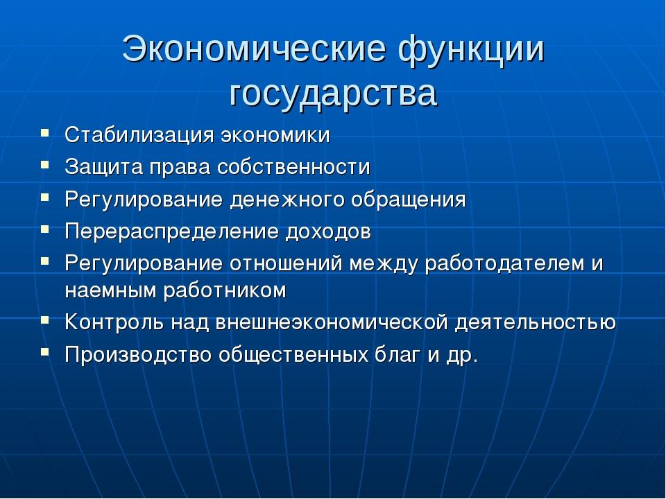 Экономические функции государства Стабилизация экономики Защита права собстве...
