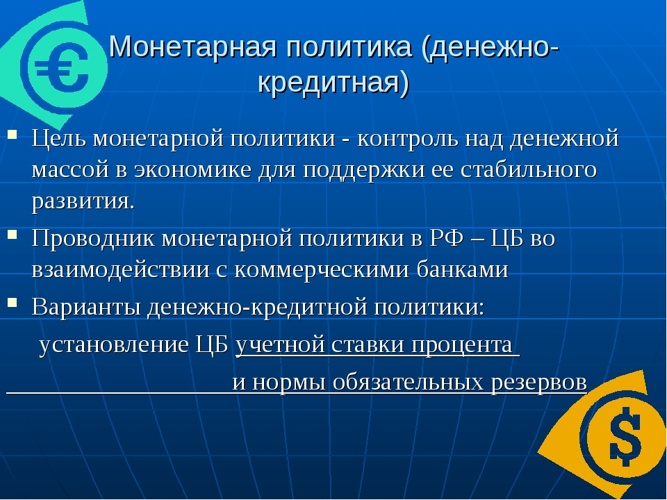 Монетарная политика (денежно-кредитная) Цель монетарной политики - контроль н...