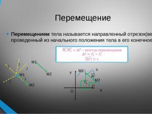 Перемещение Перемещением тела называется направленный отрезок(вектор) провед