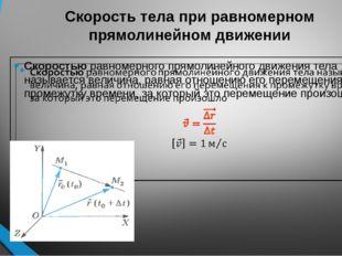 Скорость тела при равномерном прямолинейном движении Скоростью равномерного